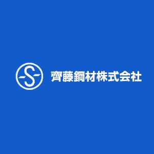斉藤鋼材株式会社